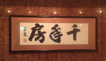 銀座 千年房・せんねんぼう【ナイトアークス】