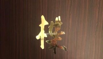 銀座 高級クラブ楪・ゆずりは【ナイトアークス】