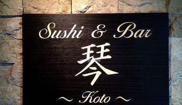 六本木 寿司ガールズバー琴・こと【ナイトアークス】